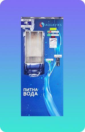 Автомат для продажи питьевой воды в разлив АПВ-СТ 300-RO 850