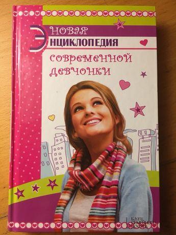 Новая книга « энциклопедия для севременных девочек «