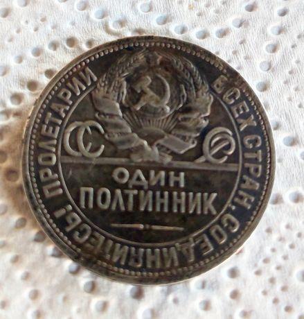 Продам серебрянный полтинник, 1924