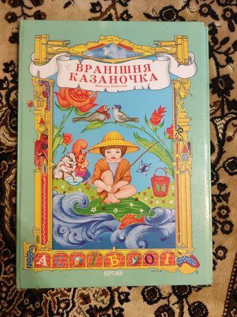 Збірка дитячих віршів