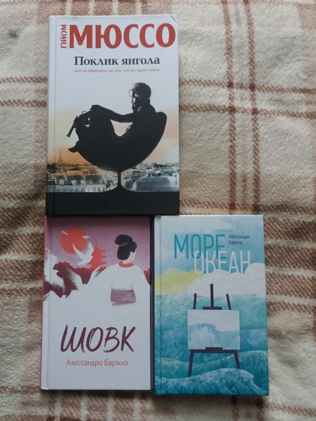 Книжка, художня ліература
