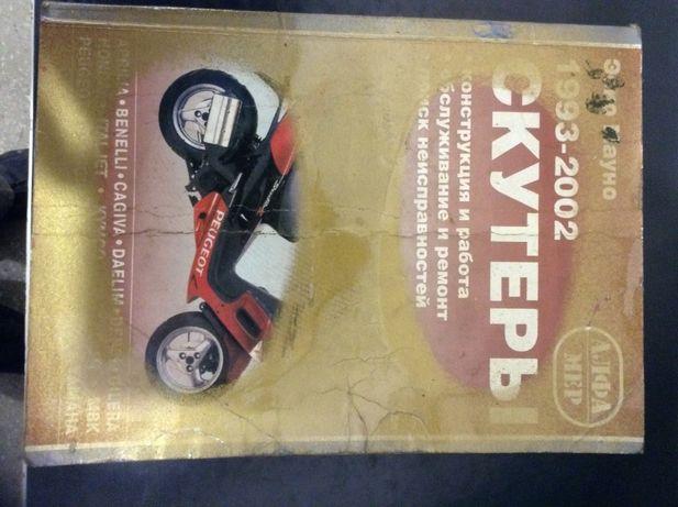 Продам редкую книгу-каталог по ремонту мотороллеров.