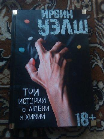 Ирвин Уэлш «Три истории о любви и химии»