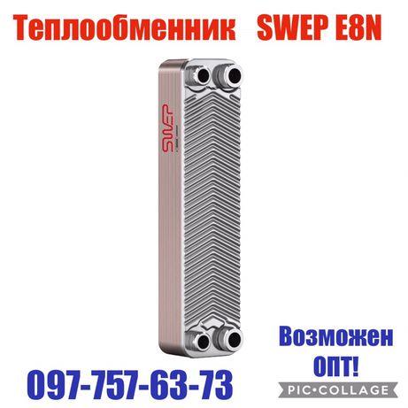 Теплообменник SWEP E8N вторичный, пластинчатый