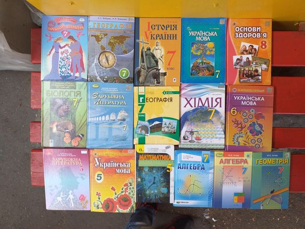 Школьные Учебники 1--11 классы Старая и Новая программа ОГРОМНЫЙ выбор