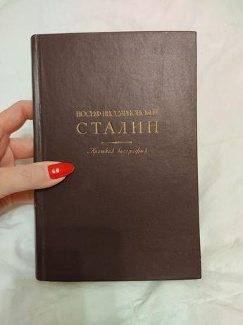 Книга И. Сталин 1948