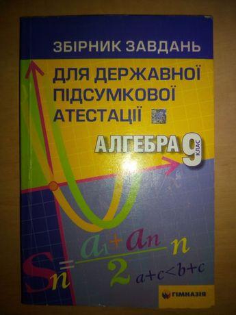 Математика Алгебра учебник ДПА