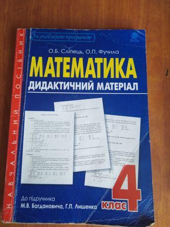 Математика О. Б. Сліпець