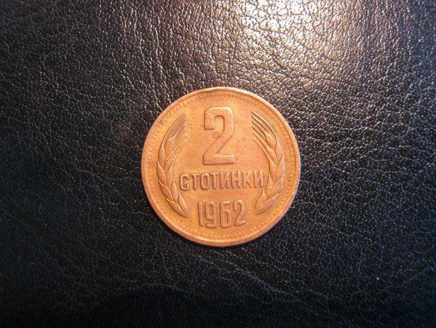 монета 2 стотинки 1962