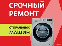 Ремонт,установка и диагностика стиральных машин автомат