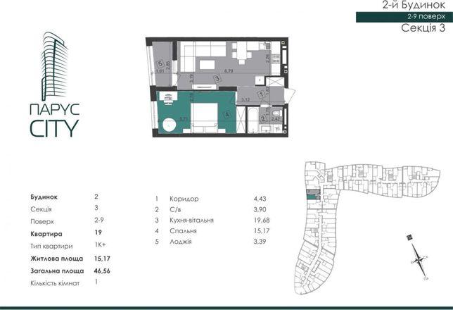 Продається однокімнатна квартира Parus City