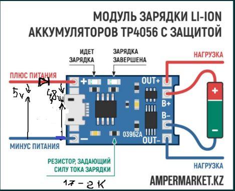 Модуль заряда Li-Ion батарей TP4056 + защита АБ