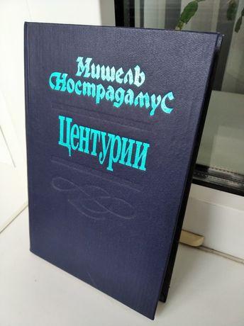 "Книга. Мишель Нострадамус:""ЦЕНТУРИИ"""
