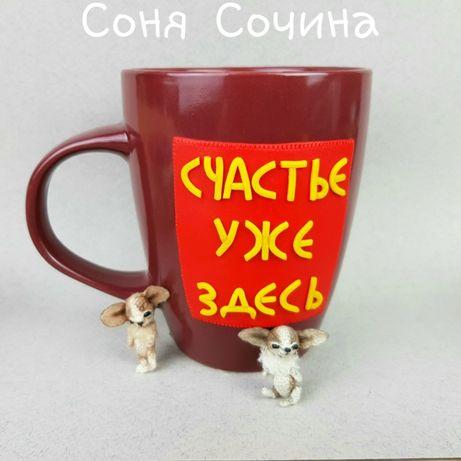 Чашка з декором написом подарунок гуртка полімерна глина кружка ліпка