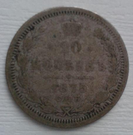 20 kopiejek 1875