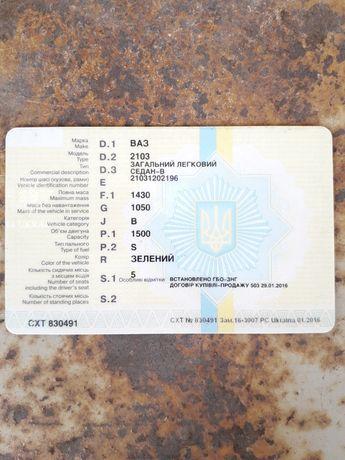 Документы ВАЗ 2103 с кузовом, вписаным гбо и номерами