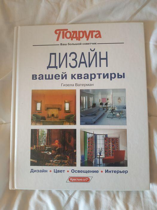 """Книга """"дизайн вашей квартиры"""" Гизела Ватерман Житомир - изображение 1"""