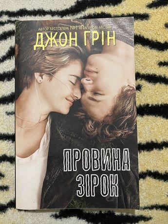 Продається книга. Джон Грін «Провина зірок»
