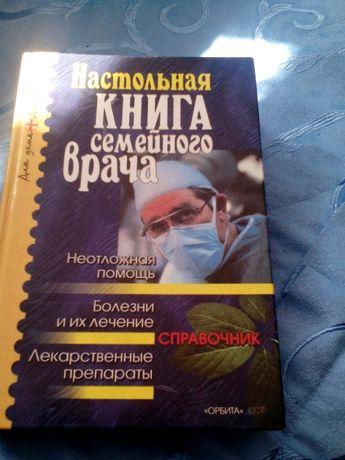 Продам книги медицинской тематики