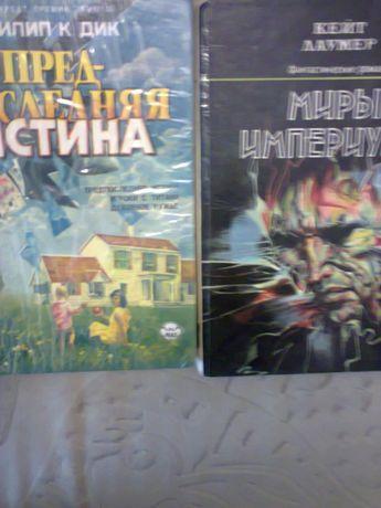продам книги фантастика