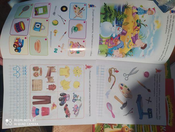 Развивающие книжки разукрашки для детей