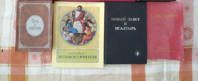 Христианская     литература