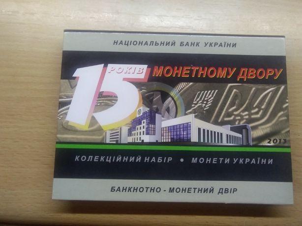 Річний набір 2013 - 15 років Монетному двору. Годовой набор НБУ - 2013