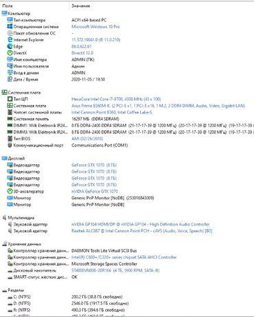Продам ПК MSI 1070/i7/16 ОЗУ/4TB HDD