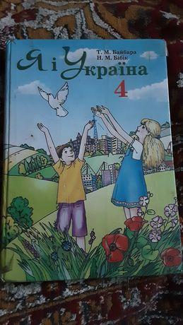 Учебник - підручник ,, Я і Україна '  4 клас .