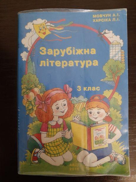 Зарубіжна література Мовчун А.І. Харсіка Л.І. 3 клас