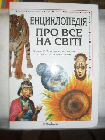 Большая энциклопедия про все на світі