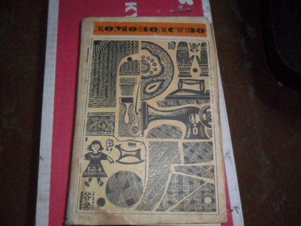 книга домоводство 1968 год