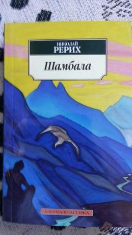 Шамбала Николай Рерих