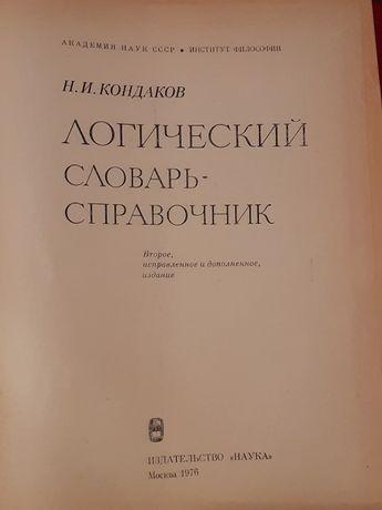 """""""Логический словарь-справочник"""". Н. И. Кондаков."""