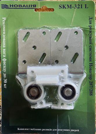 Комплект роликов для раздвижных дверей SKM-321 L Новатор
