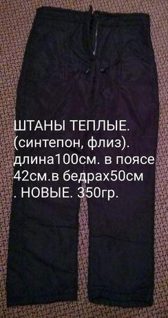 Штаны очень тёплые