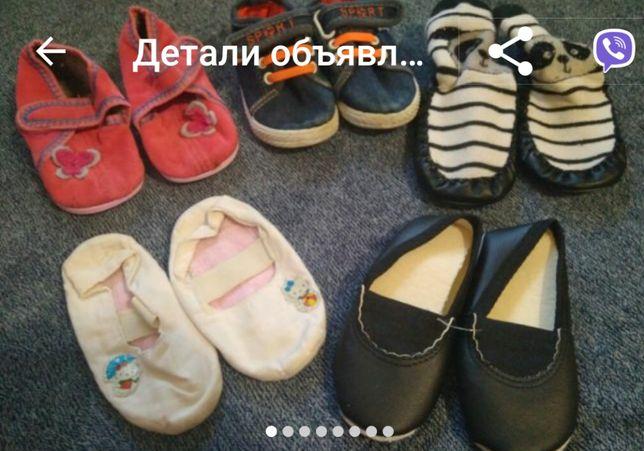 Тапки первые шаги, пакет обуви 13 см.