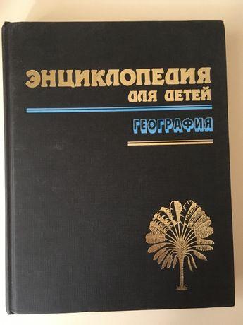 Енциклопедія для дітей.Географія.