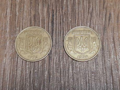 50 коп. 1992 и 1994 год