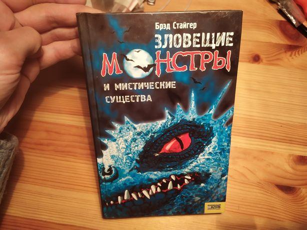 Зловещие монстры и мистические существа Брэд Стайгер