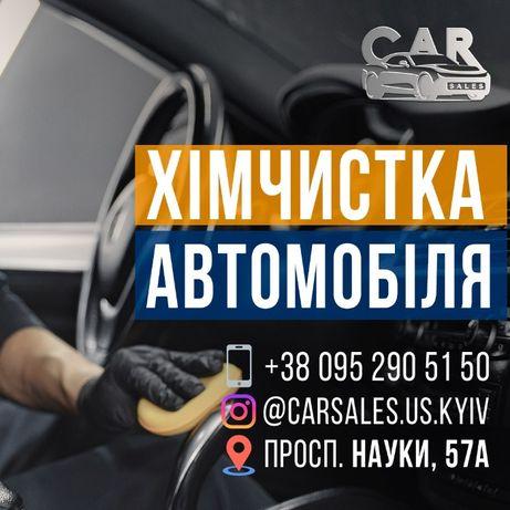 Химчистка салона и полировка кузова авто