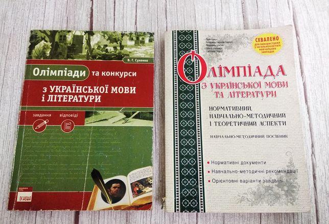 Книги для підготовки до олімпіад та літературно-мовних конкурсів