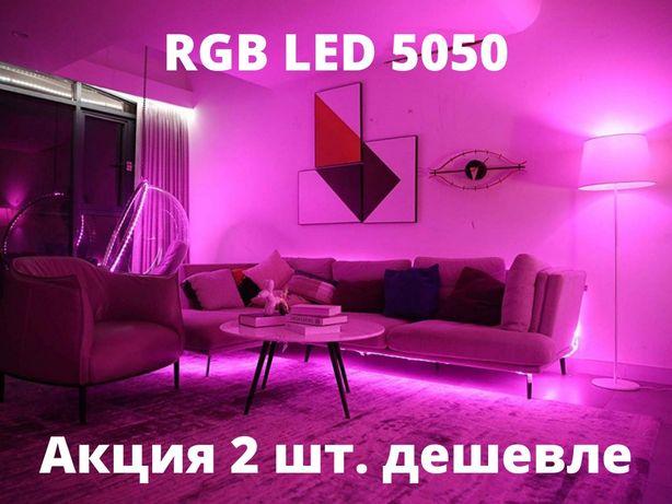 Светодиодная лента RGB 5050 полный комплект