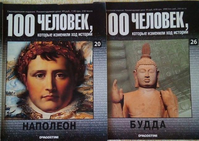 """Журналы """"100 человек, которые изменили ход истории"""""""