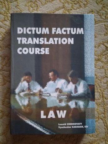 Черноватий, Карабан Переклад англомовної юридичної літератури