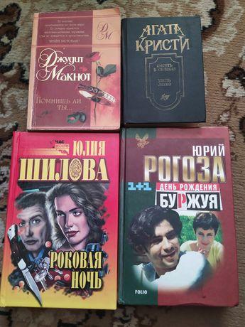 Книги, Роковая ночь, День рождения Буржуя, Агата Кристи, Джудит Макнот