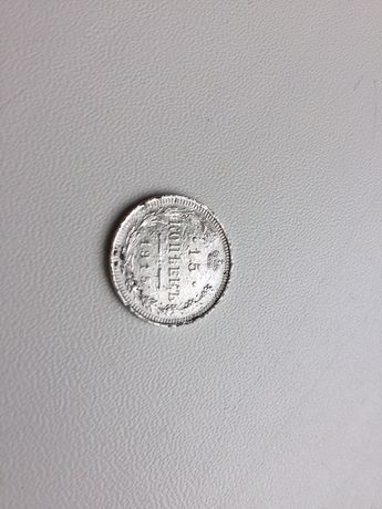 Серебреная монета 15 коп. 1915г.