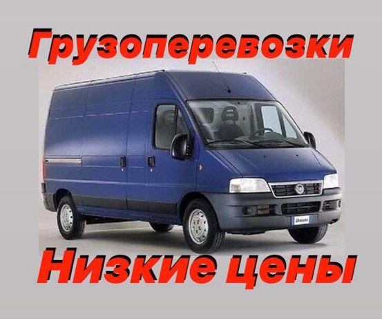 НЕДОРОГО Грузоперевозки Доставка Перевозка Переезд Грузовое Такси
