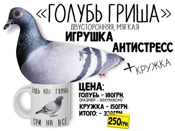 """Игрушка антистресс голубь Григорий + КРУЖКА ЧАШКА """"Будь как голубь..."""