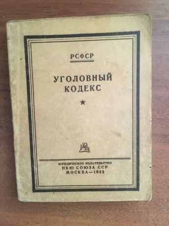 Уголовный кодекс РСФСР 1942г